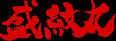 盛紋丸(せいもんまる) | ベニズワイガニ専門店  新潟県 道の駅マリンドリーム能生