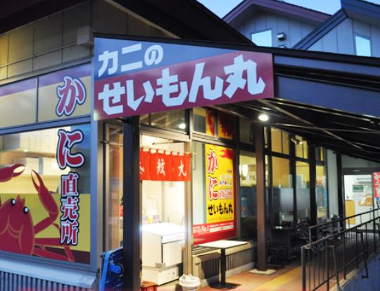 道の駅あらい「盛紋丸あらい店」(カンパーナ/きときと寿し様隣)