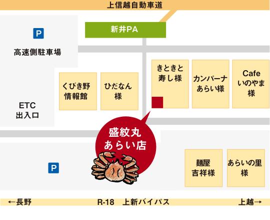 道の駅あらい「盛紋丸あらい店」マップ